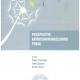 Potocnjak Z. Grgurev I. Grgic A. Perspektive antidiskriminacijskog prava 1